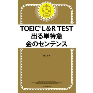 著:TEX加藤 出版社:朝日新聞出版 発行年月:2019年02月 キーワード:TOEIC