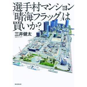 著:三井健太 出版社:朝日新聞出版 発行年月:2019年05月 キーワード:ビジネス書