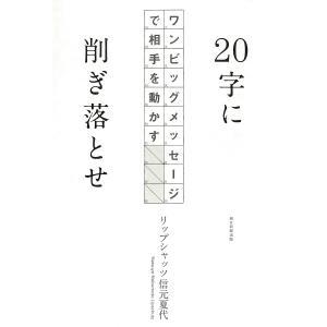 20字に削ぎ落とせ ワンビッグメッセージで相手を動かすの商品画像|ナビ
