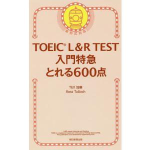 著:TEX加藤 著:RossTulloch 出版社:朝日新聞出版 発行年月日:2019年08月20日...