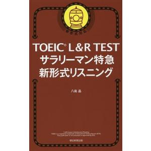 著:八島晶 出版社:朝日新聞出版 発行年月日:2019年08月20日 キーワード:TOEIC
