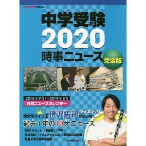 中学受験2020時事ニュース 完全版 / ジュニアエラ編集部