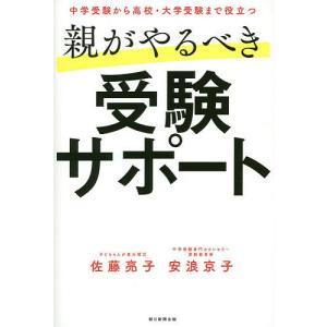 〔予約〕親がやるべき受験サポート / 佐藤亮子、安浪京子|bookfan