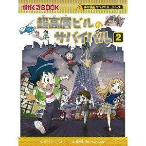 超高層ビルのサバイバル 生き残り作戦 2 / ポップコーン・ストーリー / 韓賢東 / HANA韓国語教育研究会|bookfan