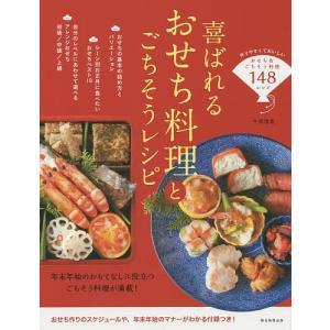 喜ばれるおせち料理とごちそうレシピ/牛尾理恵/レシピ...