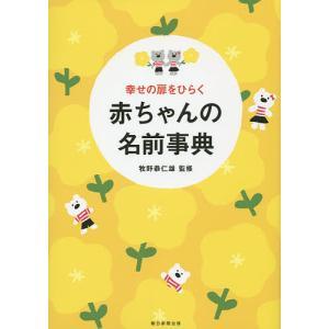 幸せの扉をひらく赤ちゃんの名前事典 / 牧野恭仁雄 / 朝日新聞出版