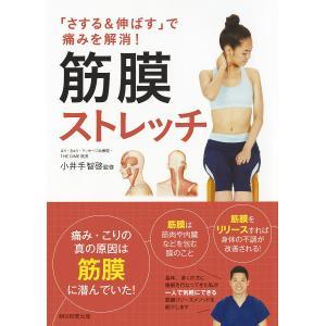 監修:小井手智啓 出版社:朝日新聞出版 発行年月:2016年09月