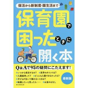 保育園で困ったときに開く本 保活から新制度・園生活まで / 朝日新聞出版|bookfan