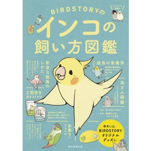 BIRDSTORYのインコの飼い方図鑑 / BIRDSTORY / 寄崎まりを