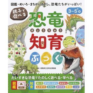 親子で遊べる恐竜知育ぶっく 図鑑・めいろ・まちがいさがし、恐竜たちがいっぱい! 3〜5+歳 / 群馬県立自然史博物館