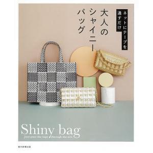 〔予約〕ネットにテープを通すだけ 大人のシャイニーバッグ / 朝日新聞出版|bookfan