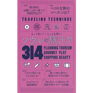 出版社:朝日新聞出版 発行年月:2018年10月 シリーズ名等:TRAVELING TECHNIQU...