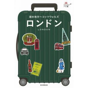出版社:朝日新聞出版 発行年月:2018年11月 シリーズ名等:ハレ旅