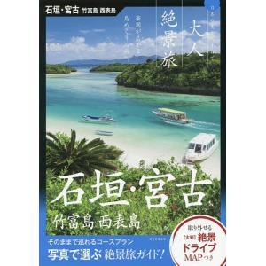 出版社:朝日新聞出版 発行年月:2019年05月 シリーズ名等:日本の美をたずねて大人絶景旅
