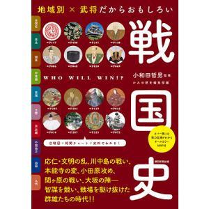 〔予約〕地域別だから新たな発見がある 戦国史 / 小和田哲男|bookfan