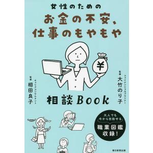 〔予約〕これからの女性のお金と働き方大全 / 朝日新聞出版 bookfan