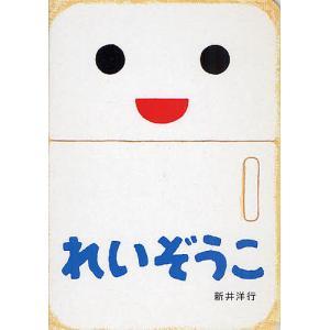れいぞうこ / 新井洋行 / 子供 / 絵本|bookfan