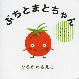 作:ひろかわさえこ 出版社:偕成社 発行年月:2013年09月 シリーズ名等:ちいさなやさいえほん ...