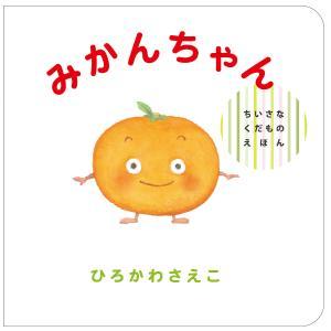 作:ひろかわさえこ 出版社:偕成社 発行年月:2015年11月 シリーズ名等:ちいさなくだものえほん...