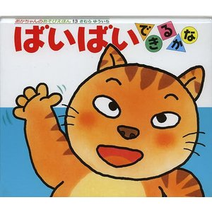 さく:きむらゆういち 出版社:偕成社 発行年月:2013年04月 シリーズ名等:あかちゃんのあそびえ...
