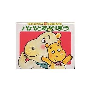 著:きむらゆういち 出版社:偕成社 発行年月:1995年04月 シリーズ名等:1・2・3のあそびえほ...