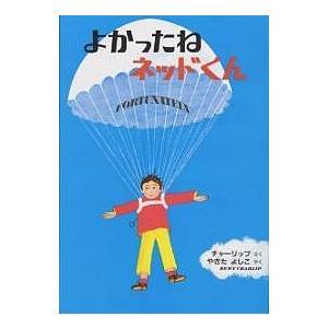 著:レミー・チャーリップ 訳:八木田宜子 出版社:偕成社 発行年月:1997年11月