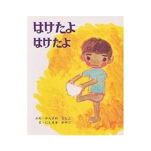 はけたよはけたよ / 神沢利子 / 西巻茅子|bookfan