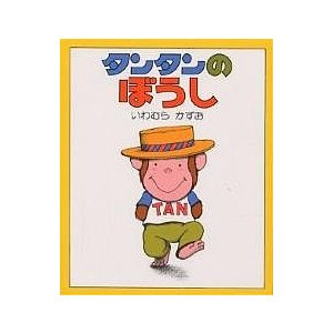 タンタンのぼうし / 岩村和朗 / 子供 / 絵本