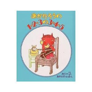 著:北山葉子 出版社:偕成社 発行年月:1977年03月 シリーズ名等:おにのこあかたろうのほん 1...