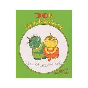 著:北山葉子 出版社:偕成社 発行年月:1977年03月 シリーズ名等:おにのこあかたろうのほん 3...