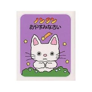 ノンタンおやすみなさい / キヨノサチコ|bookfan