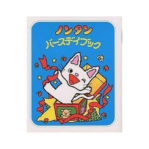 ノンタンバースデイブック / キヨノサチコ|bookfan