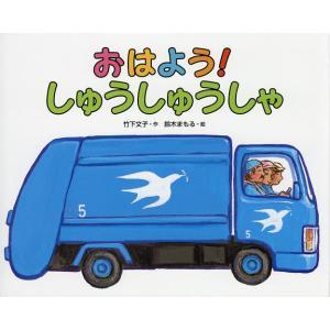 おはよう!しゅうしゅうしゃ / 竹下文子 / 鈴木まもる|bookfan