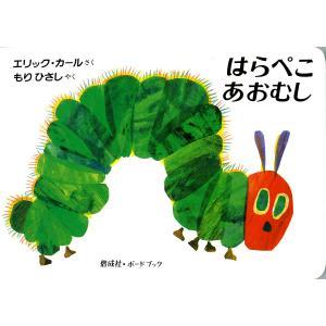 はらぺこあおむし/エリック・カール/もりひさし/子供/絵本
