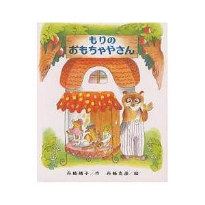 もりのおもちゃやさん/舟崎靖子/舟崎克彦/子供/絵本