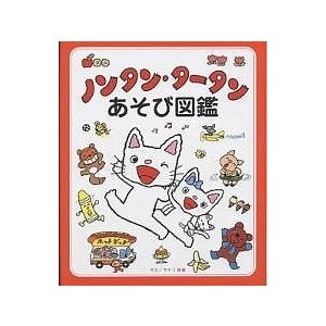 ノンタン・タータンあそび図鑑 / キヨノサチコ|bookfan
