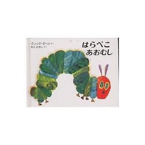 はらぺこあおむし Miniエディション(愛蔵版) / エリック・カール / もりひさし|bookfan