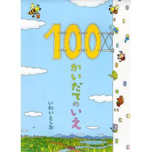 100かいだてのいえ / 岩井俊雄|bookfan