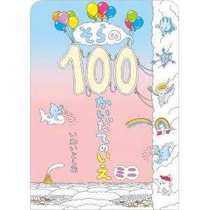 作:いわいとしお 出版社:偕成社 発行年月:2019年10月 シリーズ名等:ボードブック