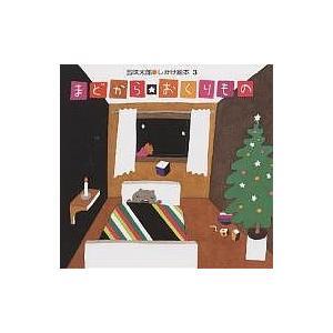 著:五味太郎 出版社:偕成社 発行年月:1983年11月 シリーズ名等:五味太郎・しかけ絵本 3 キ...
