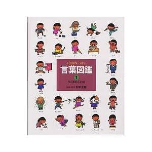 著:五味太郎 出版社:偕成社 発行年月:1985年11月 シリーズ名等:言葉図鑑 1 巻数:1巻 キ...