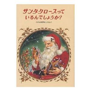 サンタクロースっているんでしょうか? 改装 / 中村妙子 / 子供 / 絵本|bookfan