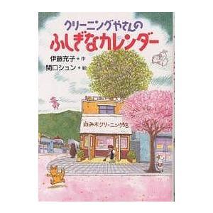 クリーニングやさんのふしぎなカレンダー / 伊藤充子 / 関口シュン|bookfan