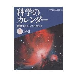 科学のカレンダー 観察する・しらべる・考える 1月の巻/科学のほんの会|bookfan