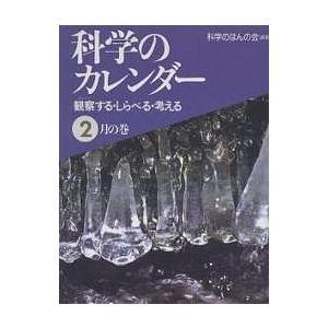 科学のカレンダー 観察する・しらべる・考える 2月の巻/科学のほんの会|bookfan
