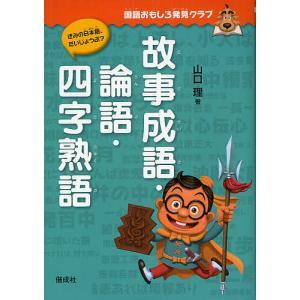 故事成語・論語・四字熟語 / 山口理