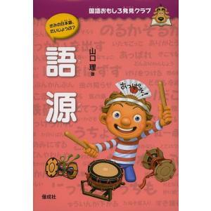 語源 / 山口理