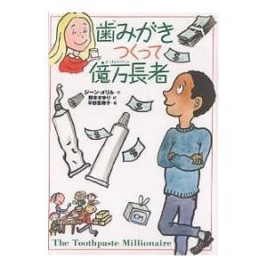歯みがきつくって億万長者 やさしくわかる経済の話 / ジーン・メリル / 岡本さゆり