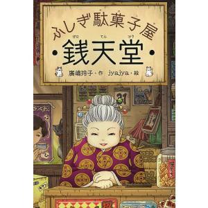 銭天堂 ふしぎ駄菓子屋 / 廣嶋玲子 / jyajya