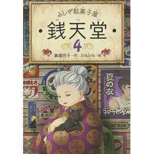 銭天堂 ふしぎ駄菓子屋 4 / 廣嶋玲子 / jyajya